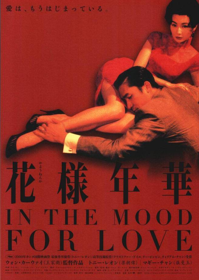 Cartel, In the Mood for love